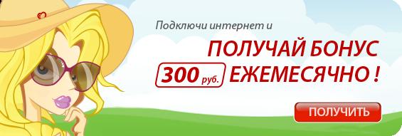 banner_bonus300k_0.png